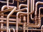 Водопровод,  канализация и отопление